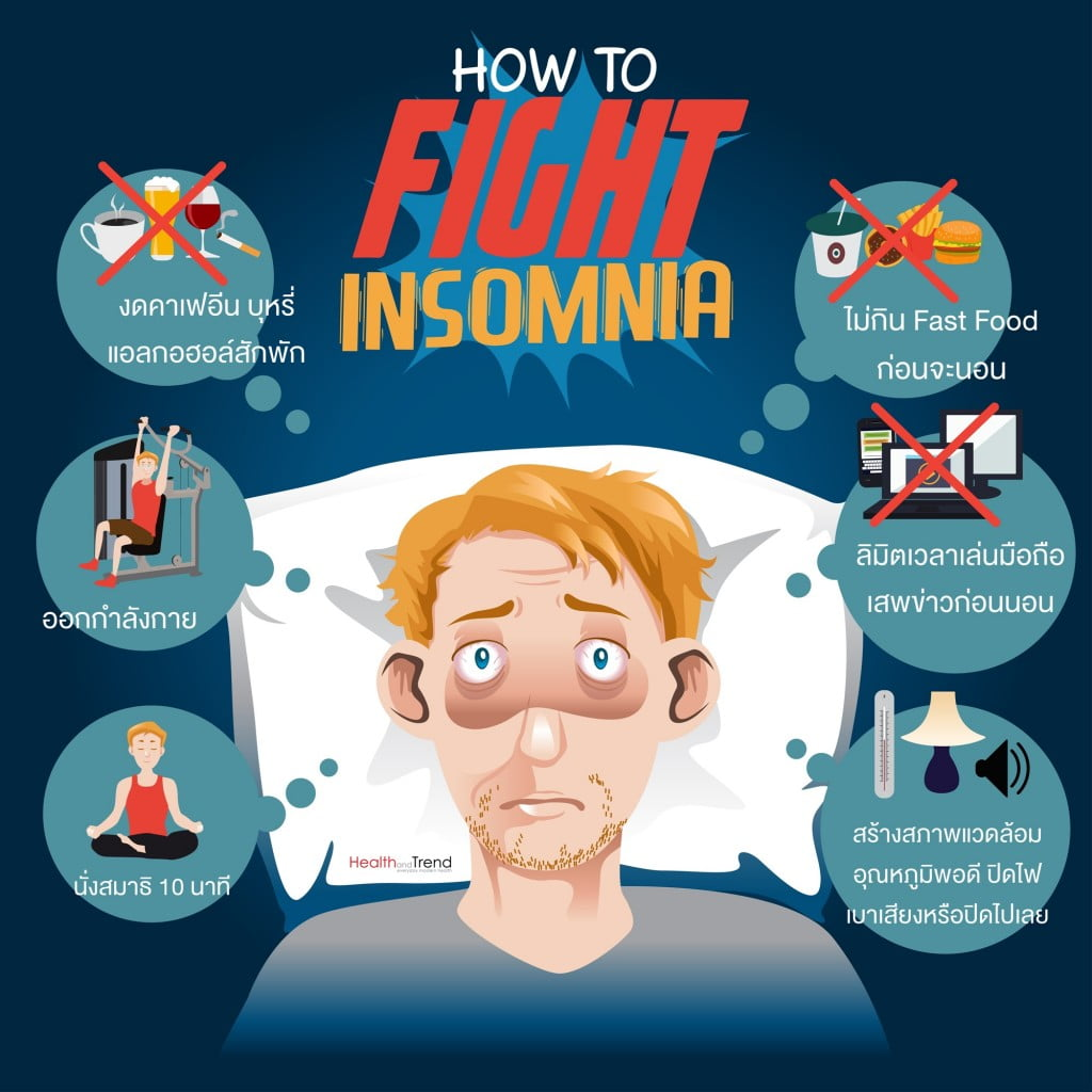 how-to-fight-insomnia