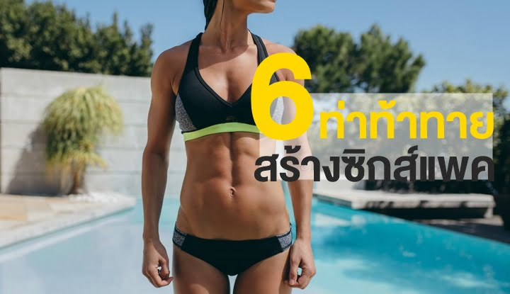 create-six-pack-for-6-weeks-with-6-poses