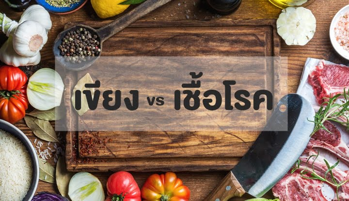do-not-clean-the-chopping-board-the-disease-is-free