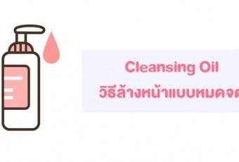 good-to-use-cleansing-oil-2