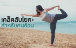6-ways-to-start-yoga-for-overweight