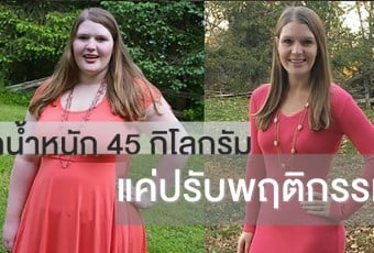 experience-the-real-weight-loss-of-over-45-kg-of-behavioral-adjustment