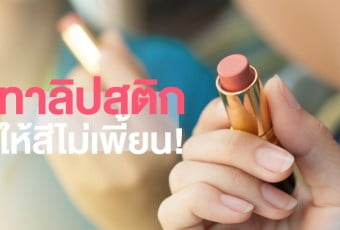 4-steps-to-apply-lipstick-no-color-distortion