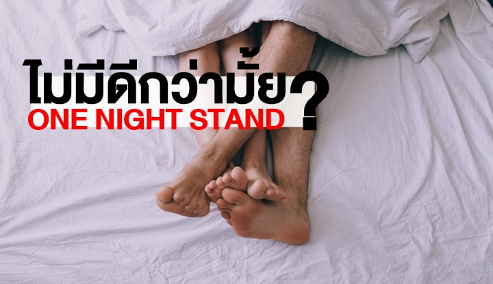 about-one-night-stand