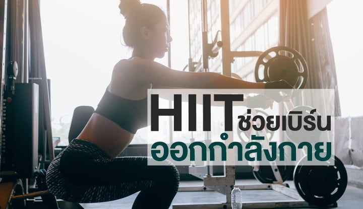 hiit-for-burn-fat-with-8-poses