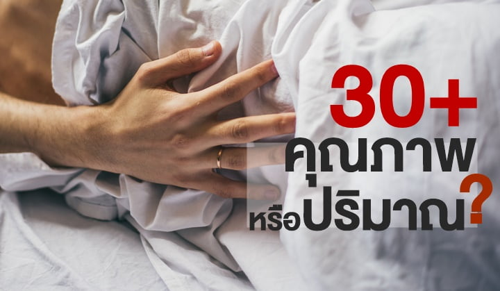 sex-and-30-up