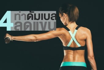 dumbbell-exercises-for-toned-arms