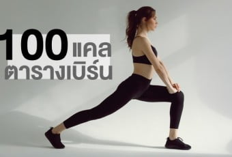 exercise-table-burn-100-calories