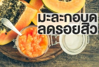 papaya-grinder-secret-formula-to-treat-acn
