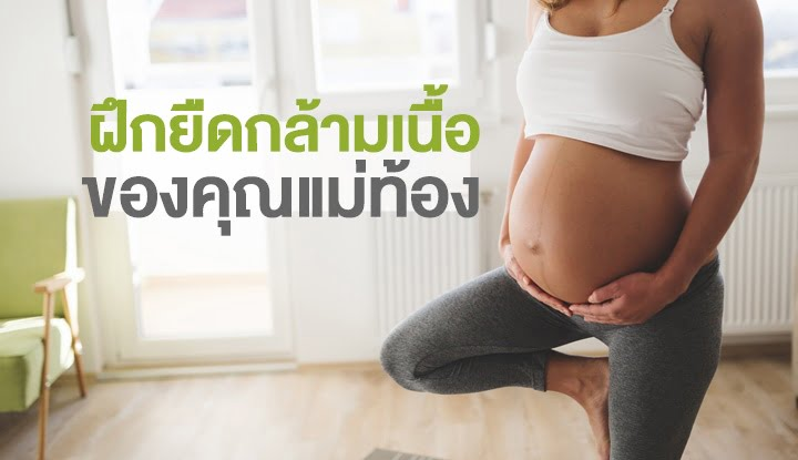 things-to-know-about-stretch-training-for-pregnant