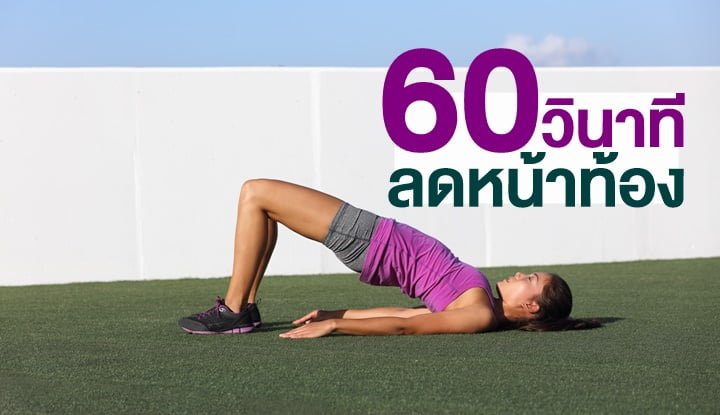6-posture-60-seconds-abdominal-program