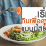 be-healthy-eating-with-this-behavior