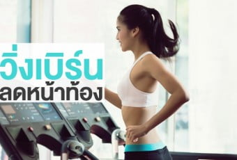 how-to-run-for-abs-burn-300-cal