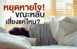 sleep-apnea-risk-to-all-ages-how-serious-is-that