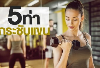 5_minutes_for_arm_workouts