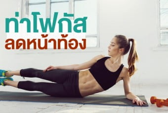 abs_workouts_loss_weight
