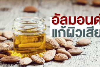 almond_oil_treatment_skin