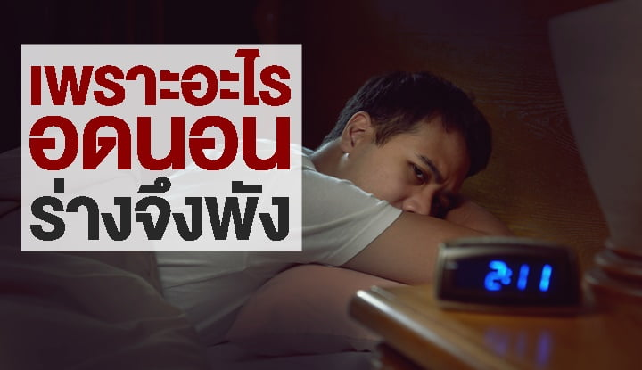 lose_healthy_cause_sleepless