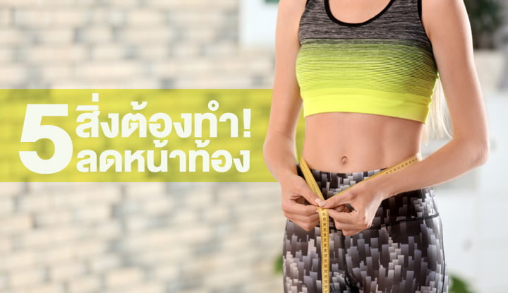how_to_burn_belly_fat