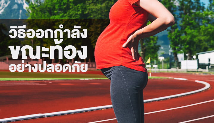 tips_for_safe_exercise_during_pregnancy