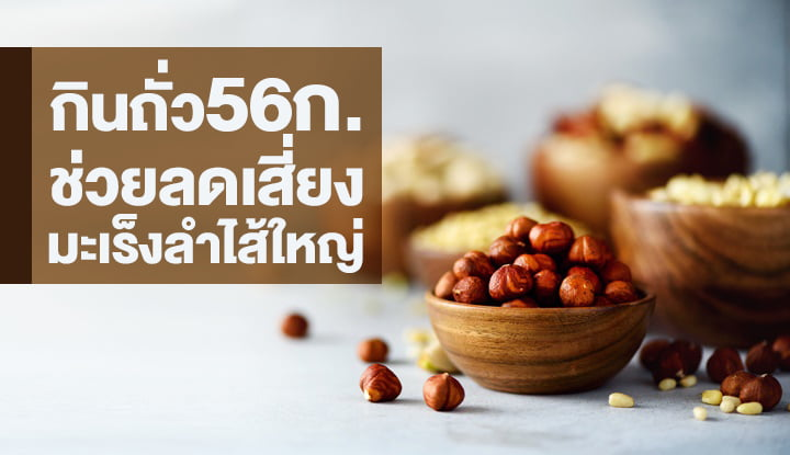 tree_nuts_reduce_risk_of_cancer-2