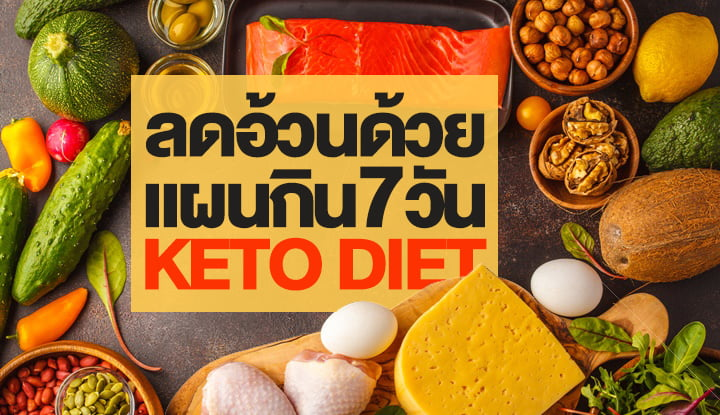 7_keto_diet_plan