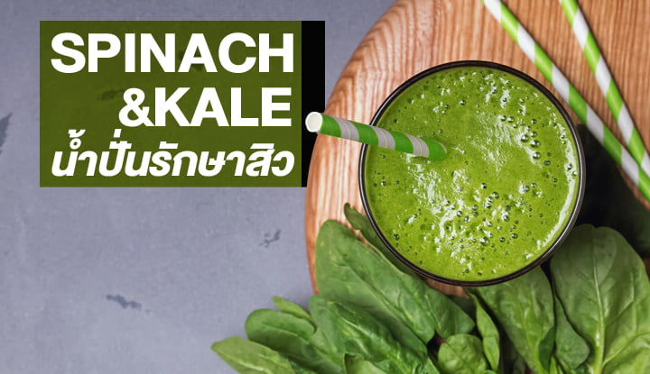 spinach-x-kale