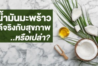 coconut-oil-is-good-for-health-2