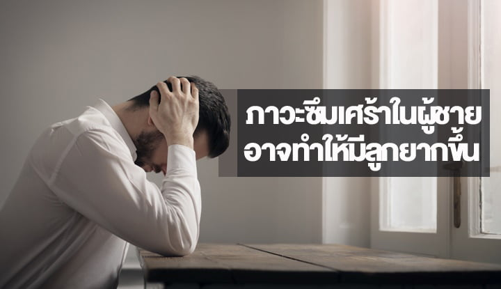 depression-in-men-may-result-in-more-difficult-children