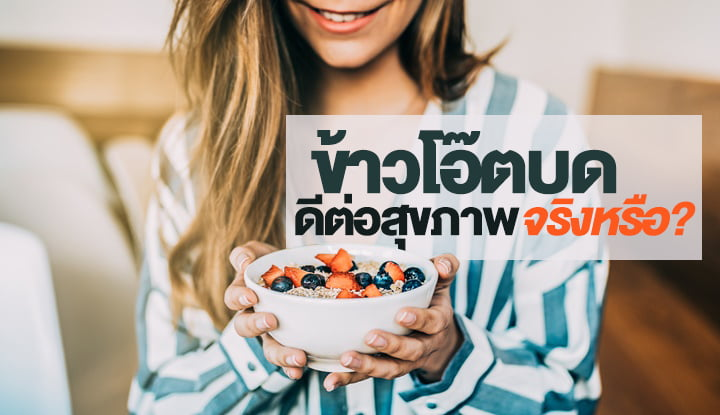 oatmeal_good_for_health_or_not