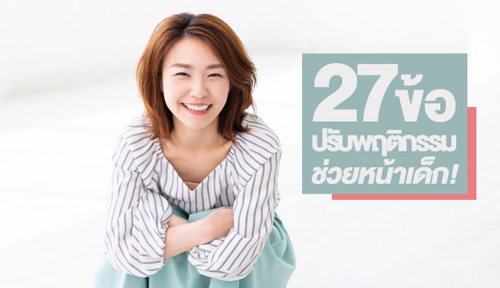 27-behavior-modification-in-good-way-lets-look-younger