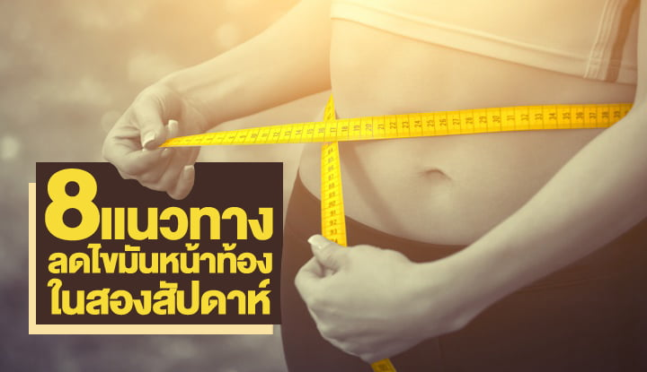 8-ways-to-lose-belly-fat-in-2-weeks