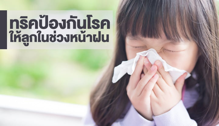 trick-to-create-disease-protection-for-children-in-the-rainy-season