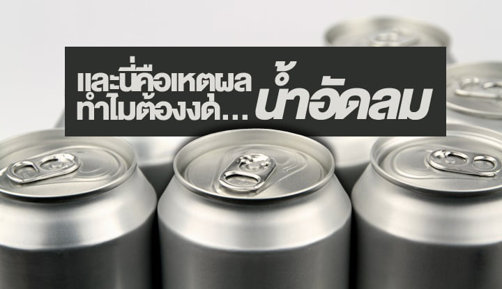 4-reasons-not-to-think-why-should-we-avoid-the-soft-drink