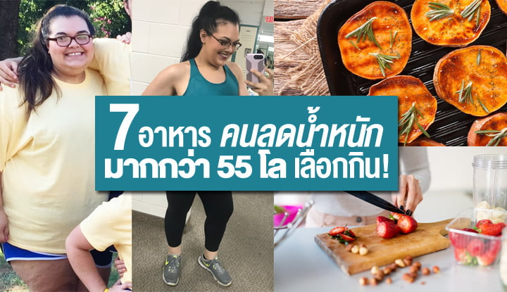 a-diet-that-people-lose-weight-more-than-55-kg-what-is-the-diet-pr