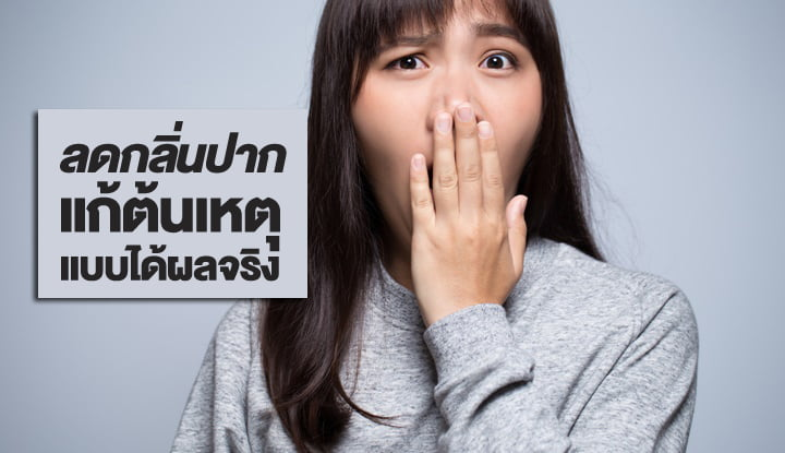 how-to-solve-the-bad-breath-by-solving-the-cause-and-actually-work
