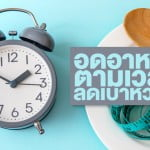 intermittent-fasting-diets-reduce-the-risk-of-type-2-diabetes-3