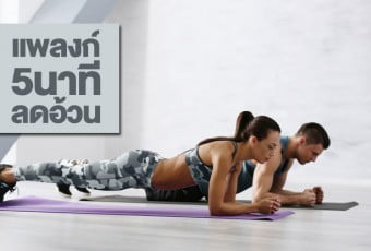 plank-workout