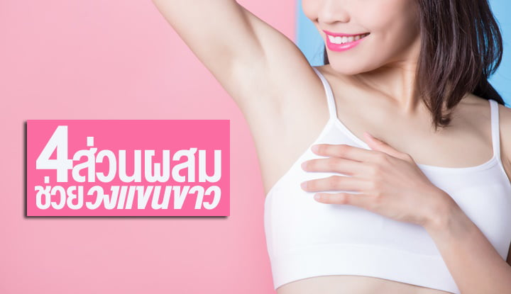 4-ingredients-for-simple-white-armpit-skin-smooth