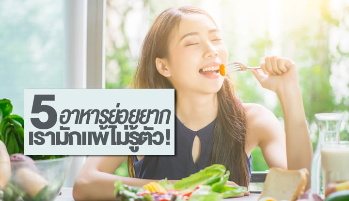 5-digestive-food-is-difficult-and-we-often-lose-it-unconsciously-1