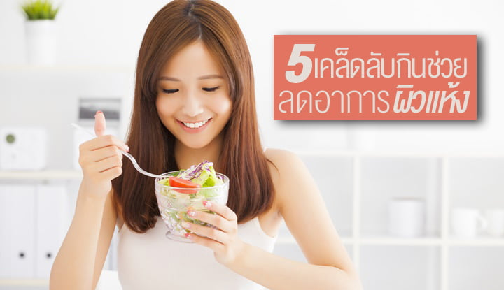 5-tips-eat-helps-reduce-dry-skin