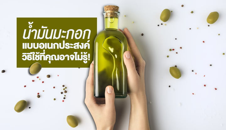 5-tips-to-use-olive-oil-multi-purpose