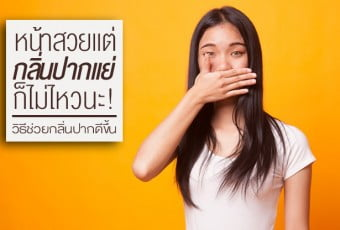 5-ways-to-improve-bad-breath