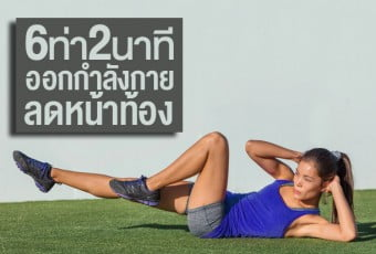 6-postures-2-mins-for-flat-abs