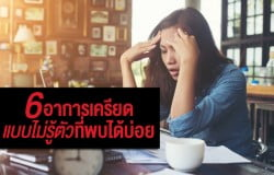 6-symptoms-of-stressful-people-are-common