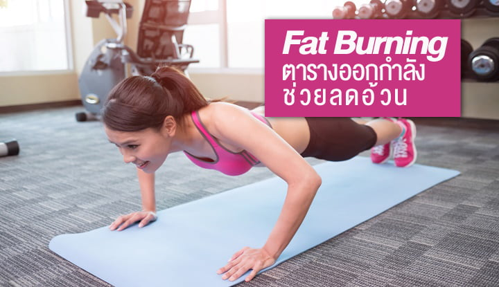 exercise-schedule-fat-burning