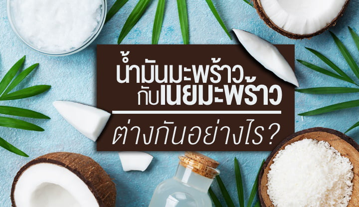 how-does-coconut-oil-vs-coconut-butter-differ-1