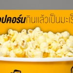microwave-popcorn-causes-cancer