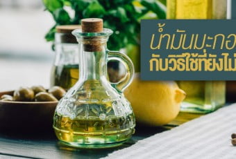 3-tips-from-olive-oil