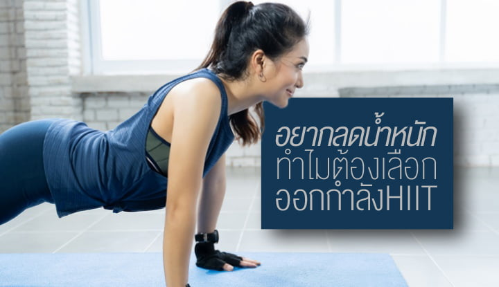 do-hiit-exercises